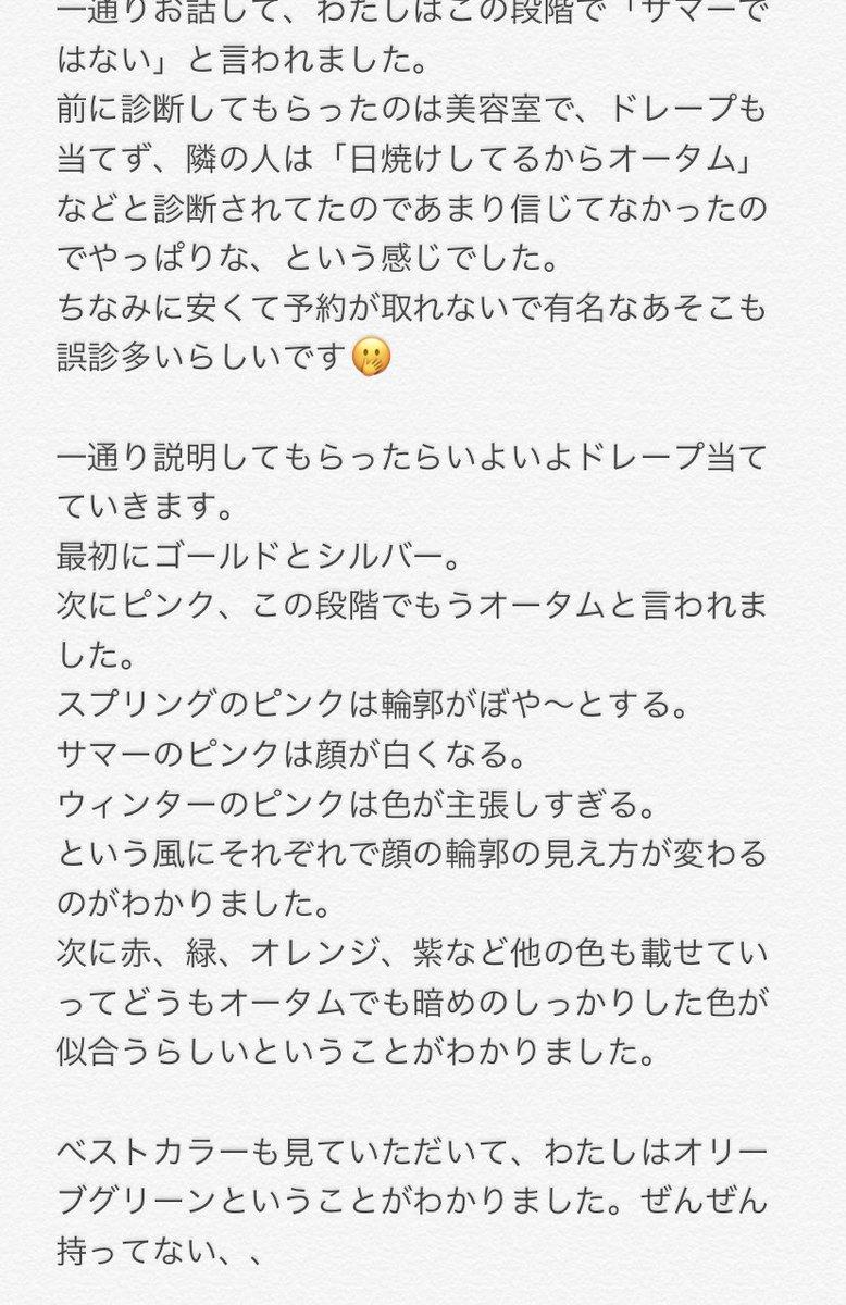 大阪・南堀江にあるDojima美的空間さんにてパーソナルカラー診断を受けてきました。長い上に需要があるのかわからないけどレポ載せます?ちなみにクレジットカード使えます。うれしい。