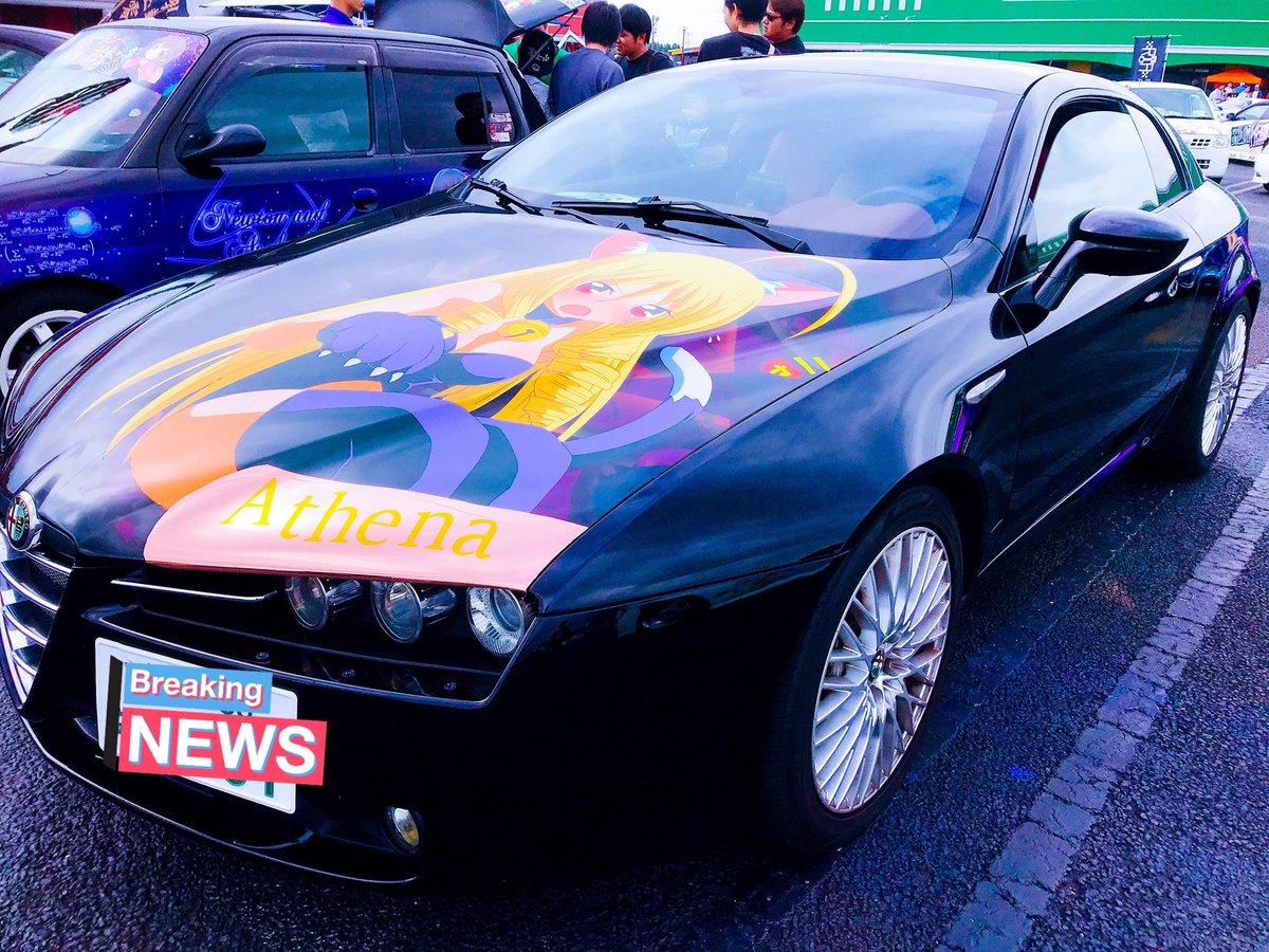 #アルファロメオ #黒塗りの高級車 #痛車 #EMTG  #EMTG2019  オーナー→@FE_Ae