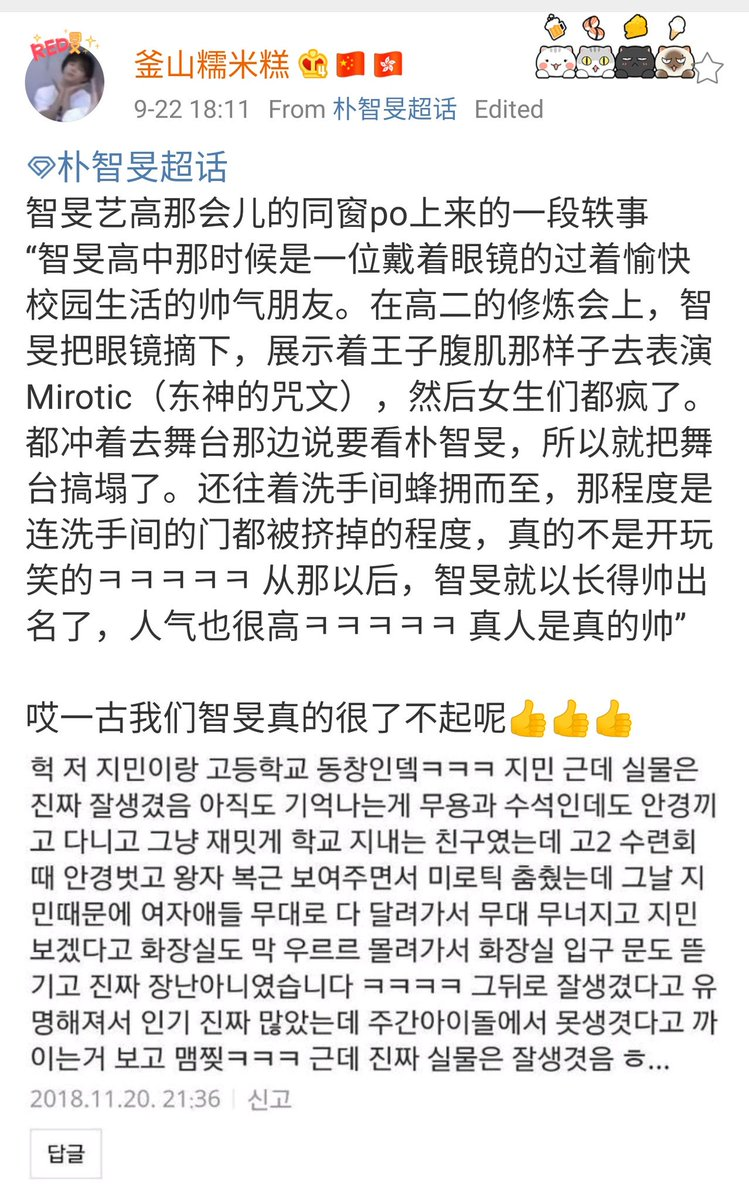"""Trans of jimin's classmate story from Arts high school   """"JM during high school was a handsome friend who wore glasses n lead a happy school life. During senior year2 ceremony, jm took his glasses off n together with his prince's abs, performed MIROTIC causing madness to all gals<br>http://pic.twitter.com/Td1wJEXtxZ"""
