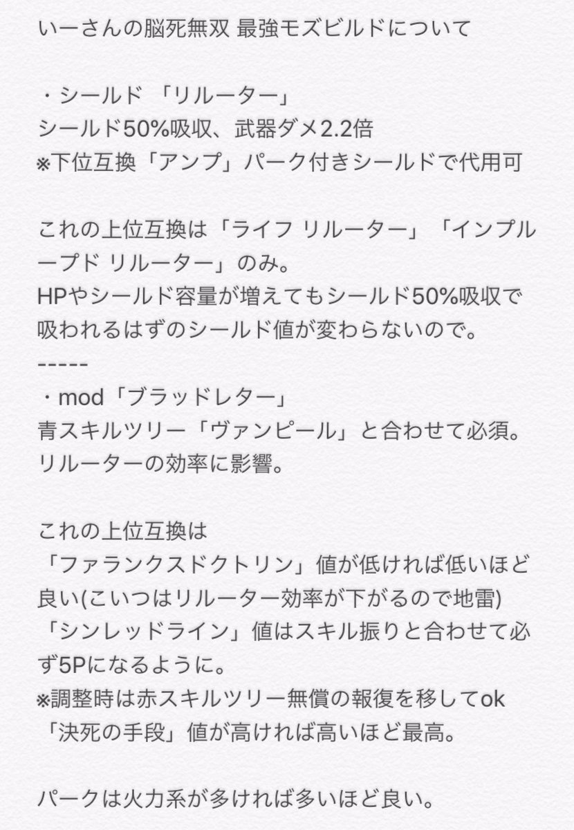 ビルド モズ 【ボーダーランズ3】モズのビルドとおすすめスキル