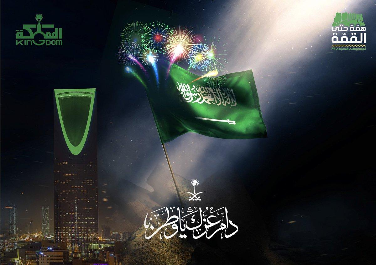 #السعودية #اليوم_الوطني #همة_حتى_القمة