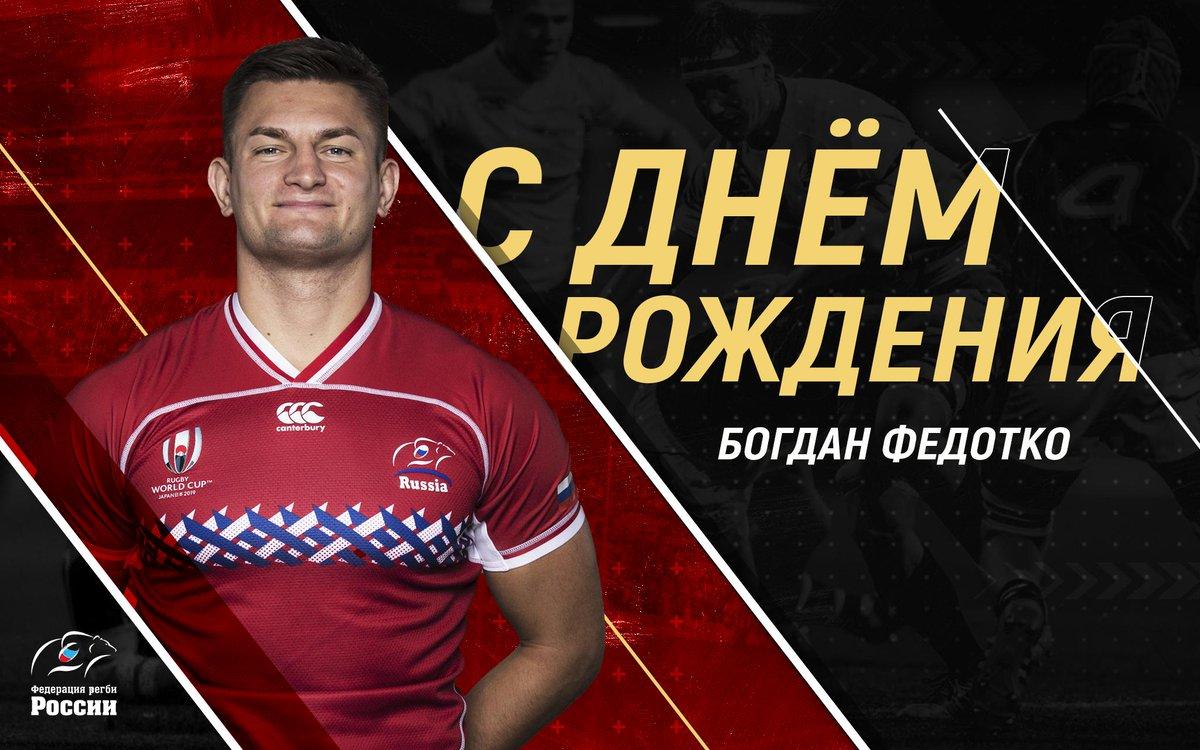 Сегодня свой день рождения отмечает нападающий «Красного Яра» и сборной России по регби Богдан Федотко! Поздравляем его и желаем ему крепчайшего здоровья, энергии и сил, а также крутых моментов и различных успехов на поле 🎂