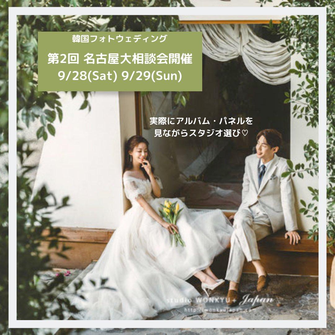 【お知らせ】BIG EVENT! 第2回 名古屋大相談会開催します♡9/28(Sat)・9/29日(Sun)限定2日間 https://www.zii-korea.jp/ #名古屋花嫁 #ウェディングフェア #韓国ウェディングフォト #プレ花嫁pic.twitter.com/sYX4rP4w8x