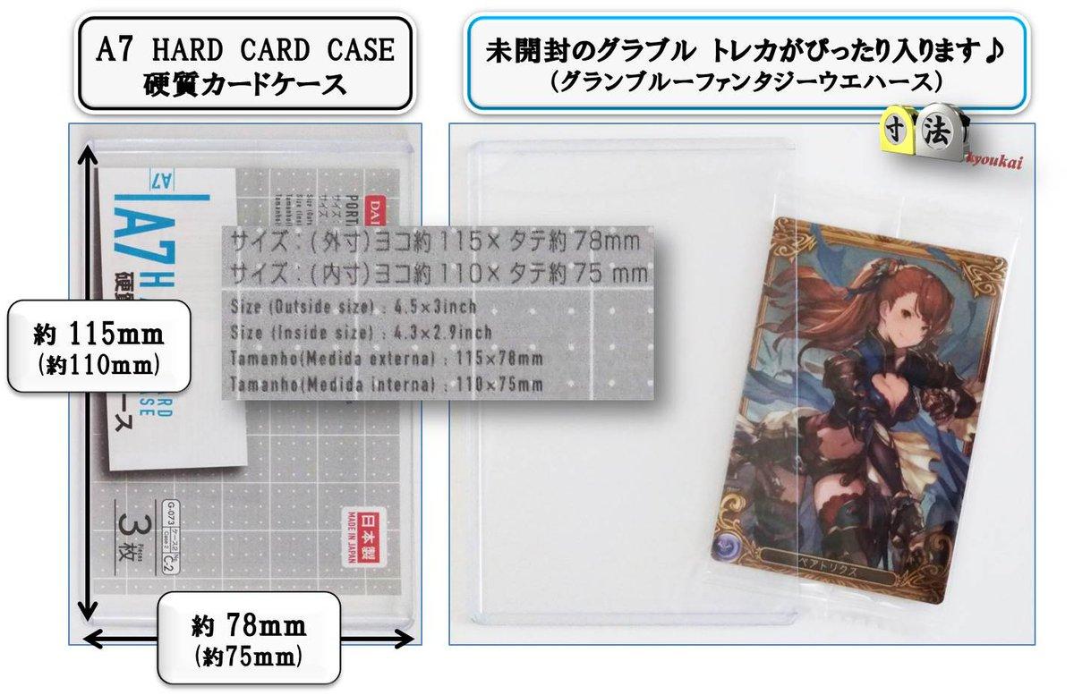 test ツイッターメディア - 【寸法協会】  今回は、「A7硬質カードケース」です (前回の投稿にまとめています) 詳細はhttps://t.co/EiJV6iD3uJ  #寸法 #大きさ #寸法協会 #サイズ #日本寸法協会 #硬質カードケース #ダイソー #DAISO #グラブル https://t.co/Fc00UEOTVW