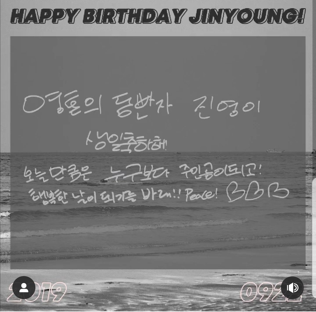 [TRANS] Jaebeom's birthday message to Jinyoung  My soulmate Jinyoungie happy birthday! More than anyone else, become the lead role for today! I hope you have a happy day!! Peace! ♡♡♡ #HeyGuysItsJinyoungDay #녕긔탱긔_생일이긔 #Jinyoung #진영 @GOT7Official <br>http://pic.twitter.com/hYzp1Jt5gE