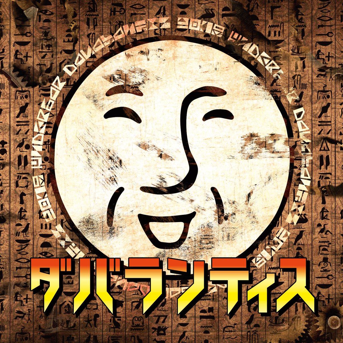 __(アンダーバー)@ 東名阪10thワンマンツアー!さんの投稿画像