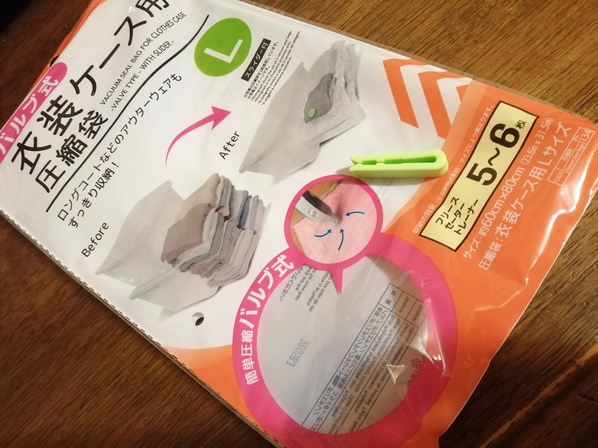 test ツイッターメディア - ダイソー バルブ式衣装ケース圧縮袋 有能。サイズ60×80cm使い勝手よし。 #ダイソー https://t.co/1TOjoG4Y0n