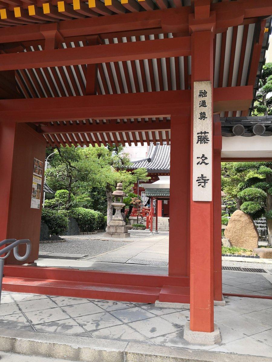 藤次寺 大阪市生玉高野山真言宗大阪の融通さんとして信仰されています。お金を融通するに通じるとして、大阪商人からも信仰されてるそうです。作家 山崎豊子さんのお墓もあります。
