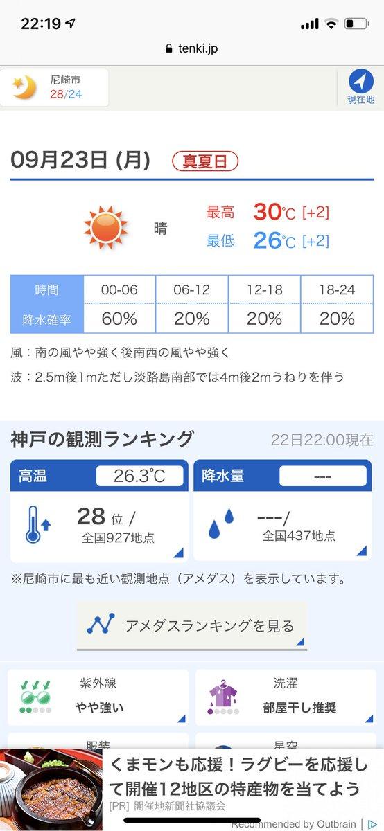 天気 予報 市 尼崎