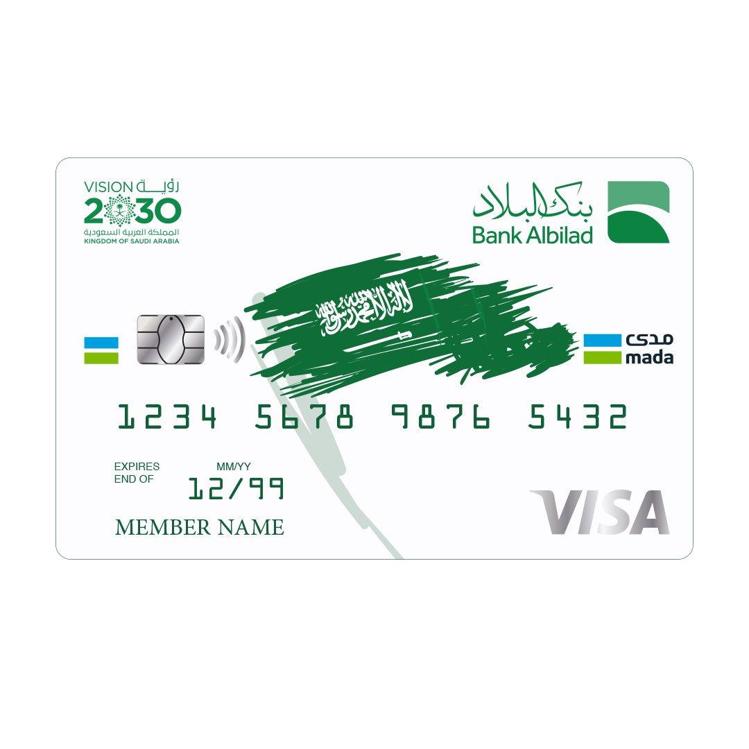 بنك البلاد Bank Albilad على تويتر نظرا للإقبال الشديد على الإصدار الخاص باليوم الوطني لبطاقات مدى ومداد بالعلم السعودي واستجابة لرغبة العملاء نسعد بتمديد استقبال الطلبات حتى 23 سبتمبر علما