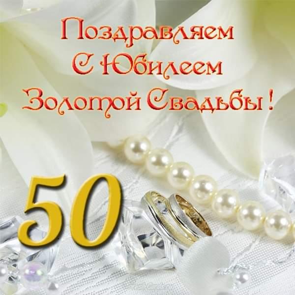 поздравление семьи с 50 летием совместной жизни