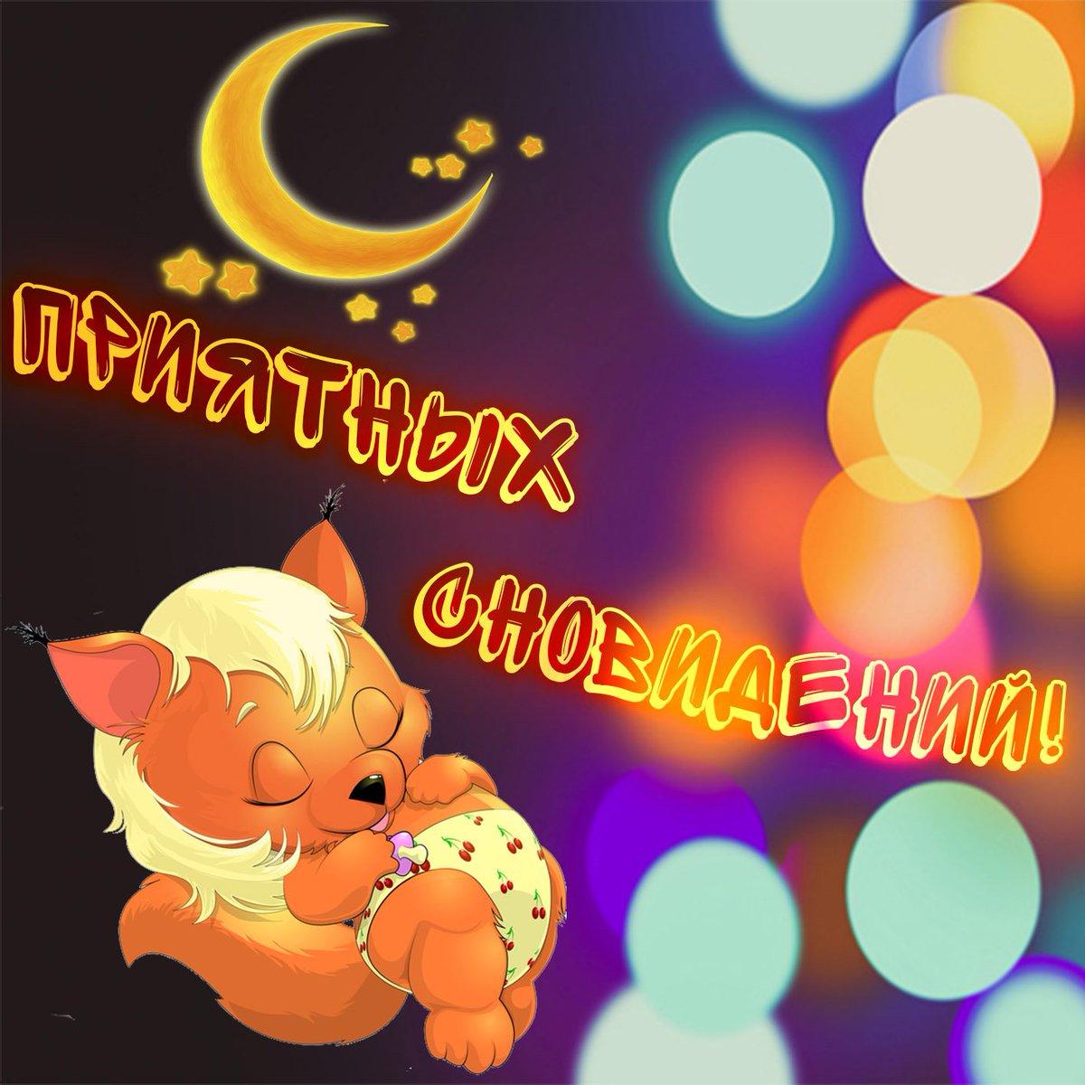 Пожелания, открытки сладкой доброй ночи