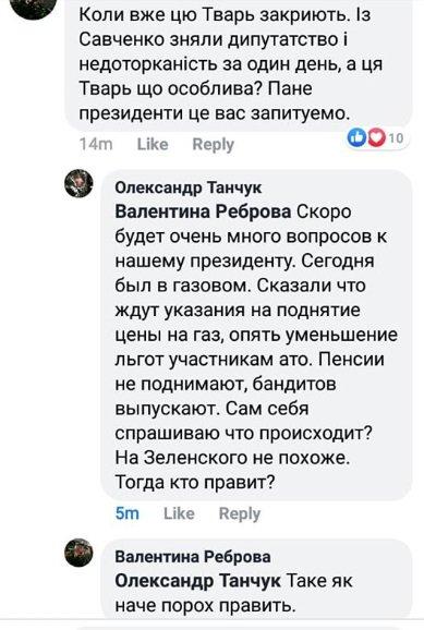 Зеленський підписав закон про імпічмент президента - Цензор.НЕТ 219
