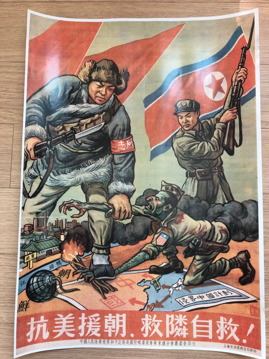 Hit up the Propaganda Poster Art Center while in Shanghai. No photos allowed, unfortunately, but in the shop found this heart-warming celebration of Chinese-North Korea solidarity against the green goblins, AKA American invaders