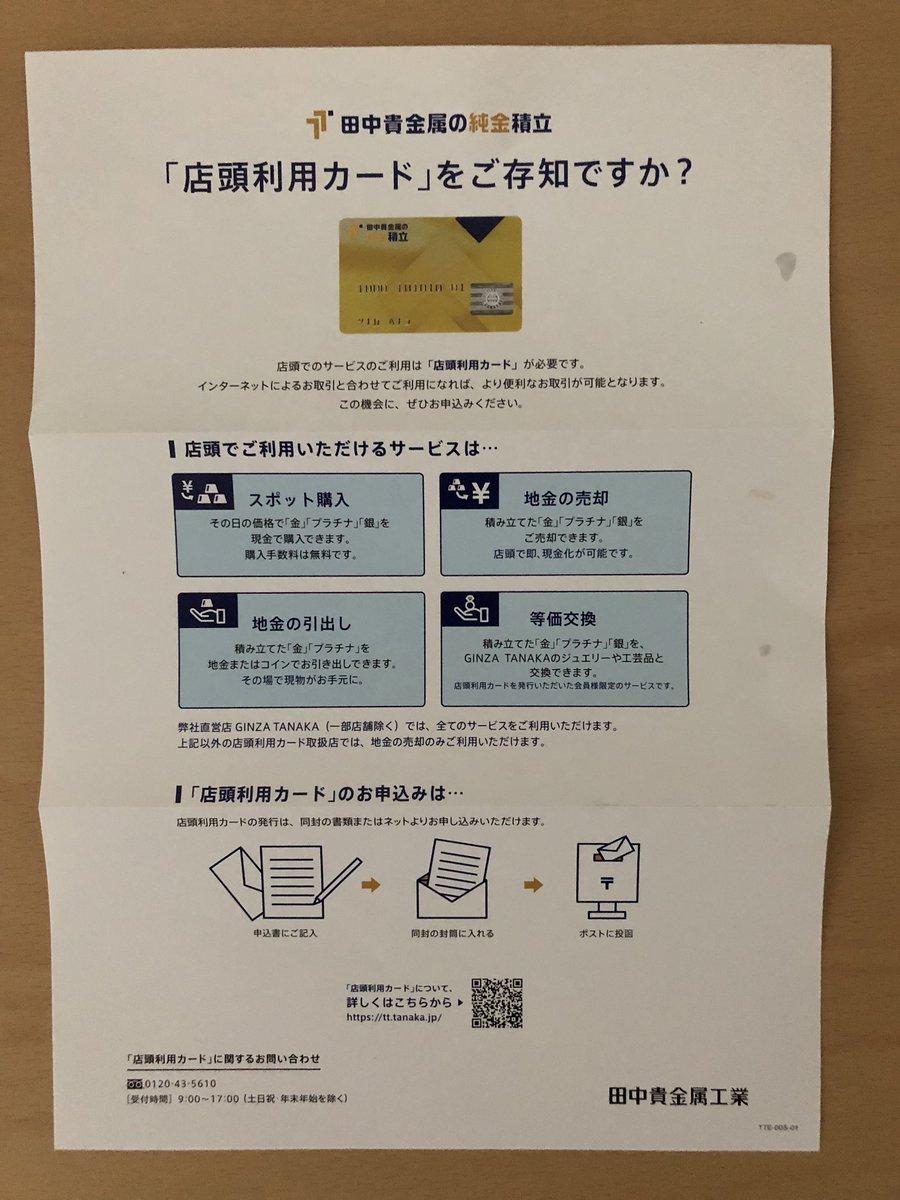 貴金属 工業 田中
