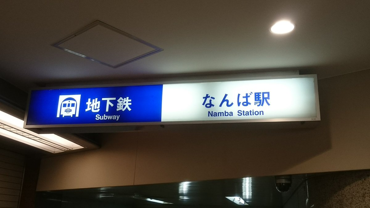 こんな超一等地にコマルサインが残っているのは本当に意外ですね!  #難波  #なんば  #コマル #大阪メトロ  #OsakaMetro