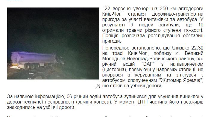 Вантажівка зіткнулася з автобусом на Житомирщині: дев'ять загиблих, 11 травмованих, - ДСНС - Цензор.НЕТ 8937