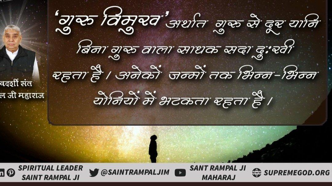 #सत_भक्ति_संदेश  #god morning Monday 👇👇👇👇👇👇👇👇 जीव हमारी जाति है,मानव धर्म हमारा है। हिंदु ,मुस्लिम,सिक्ख,ईसाई धर्म नही कोई न्यारा है।