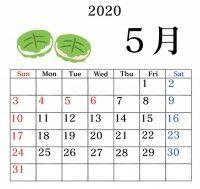 ট ইট র 素材ラボ 新作イラスト 年5月四季の食べ物カレンダー 高画質版dlはこちら T Co Ifyjrtmui7 投稿者 きゃらめるさん 年5月のカレンダーの素材でございます 四季 カレンダー 2020 柏餅 T Co Wifxuf1gbc