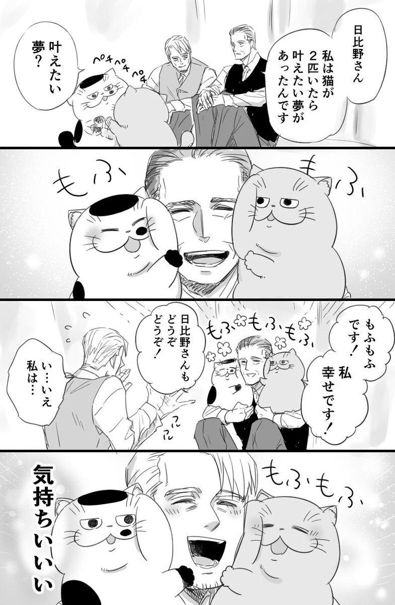 桜井海@おじ猫③巻発売!さんの投稿画像