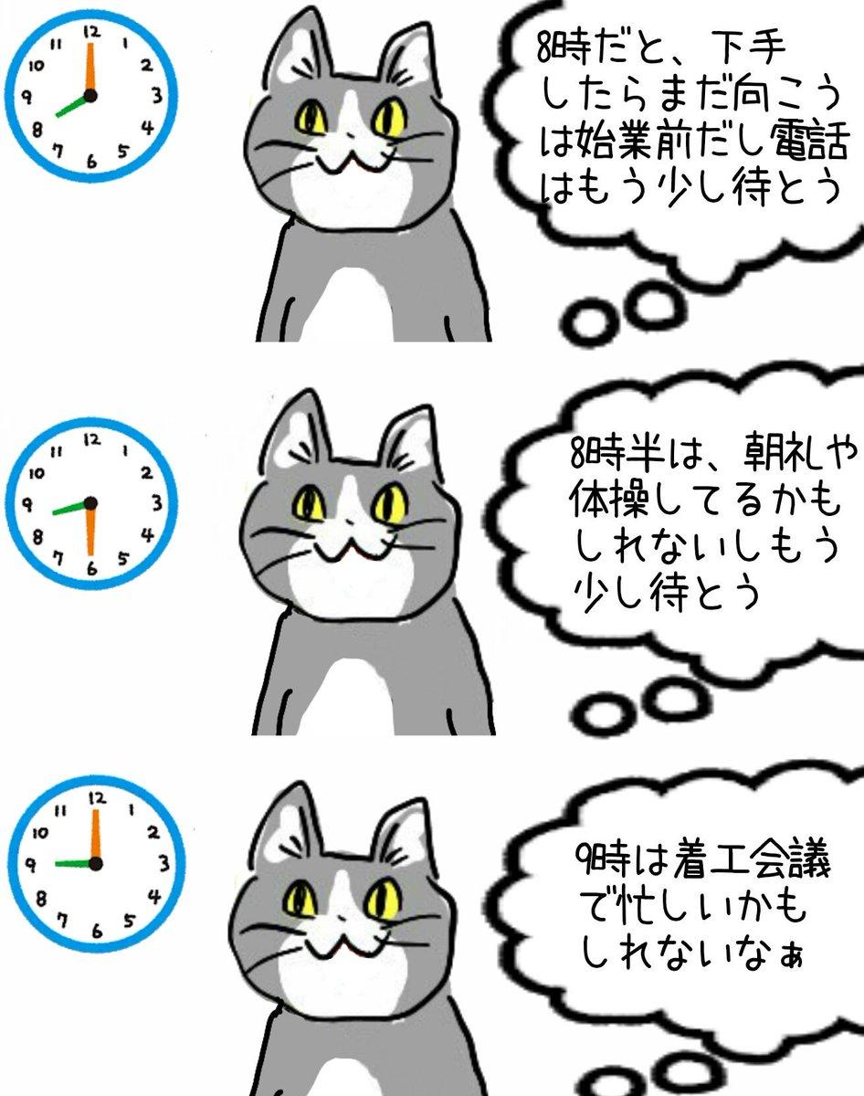 現場 猫 画像 【随時画像追加】現場猫・電話猫とは?元ネタや現場猫の画像まとめ