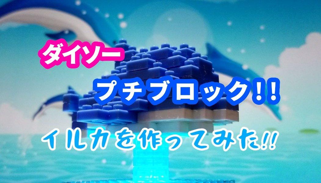 test ツイッターメディア - ダイソーのプチブロック海のなかまであるイルカを買ってきたので作ってみました。 ⏩動画はこちら↓↓↓ https://t.co/yUZmADBGIG #YouTube  #新着動画  #ダイソー  #プチブロック https://t.co/9ZYrvMsRVS