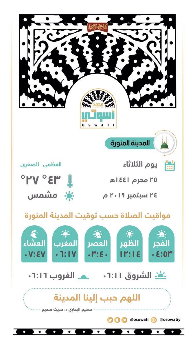 مجموعة صور لل صلاة الظهر بالمدينة المنورة