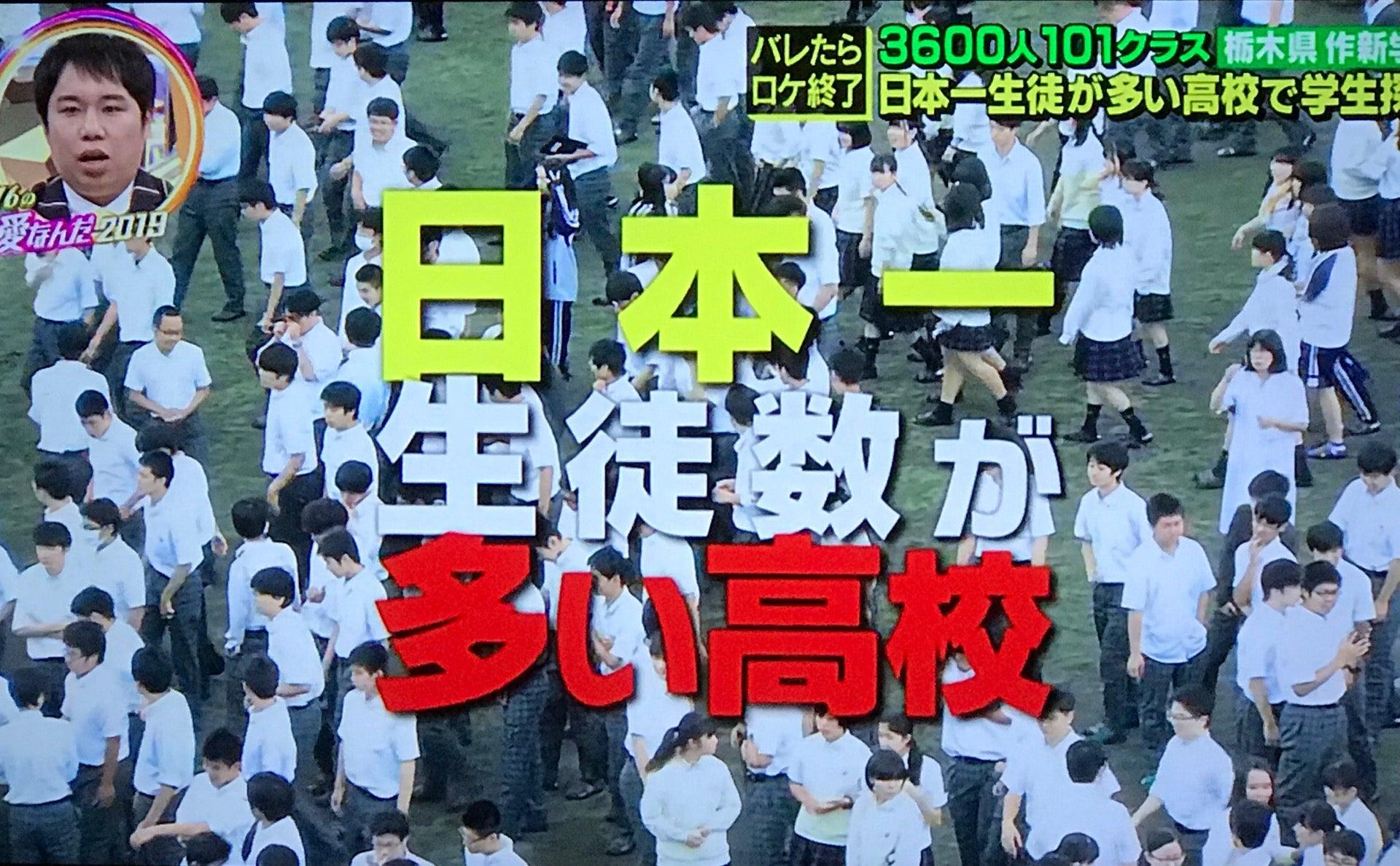 日本 一 の マンモス 校 高校