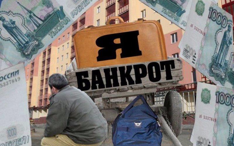 ликбез о несостоятельности банкротстве