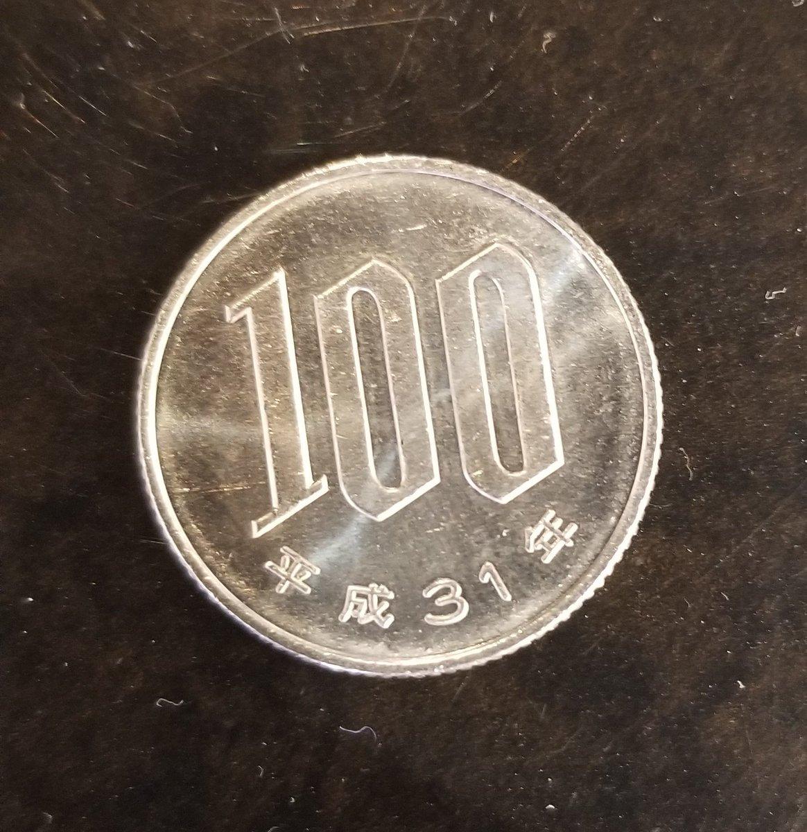 レア 年 硬貨 平成 31