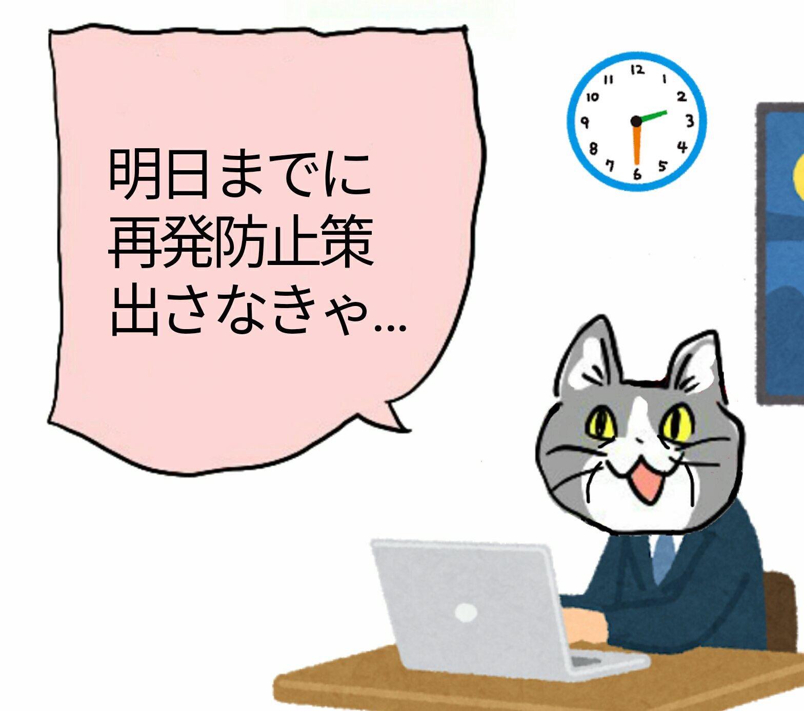 仕事でトリプルチェックしても改善されない理由が現場猫でわかり易く表されて笑ったw