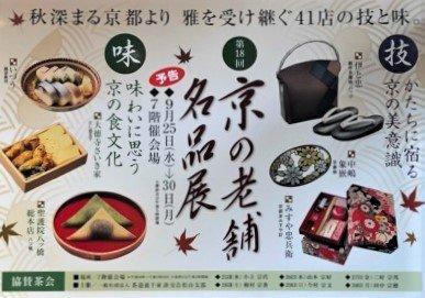 いよ子です。 9月25日(水)から9月30日(月)まで、いよてつ髙島屋7階催会場にて、京の老舗名品展が開催されます。鯖姿寿司や八ツ橋、だし巻き玉子など、京都人に愛されるおいしさや伝統技による工芸品が満載です♬ ぜひお越しください。 #いよてつ髙島屋 #京の老舗名品展 #伝統技 #工芸品 #京都 https://t.co/Mx9ksTLvTA