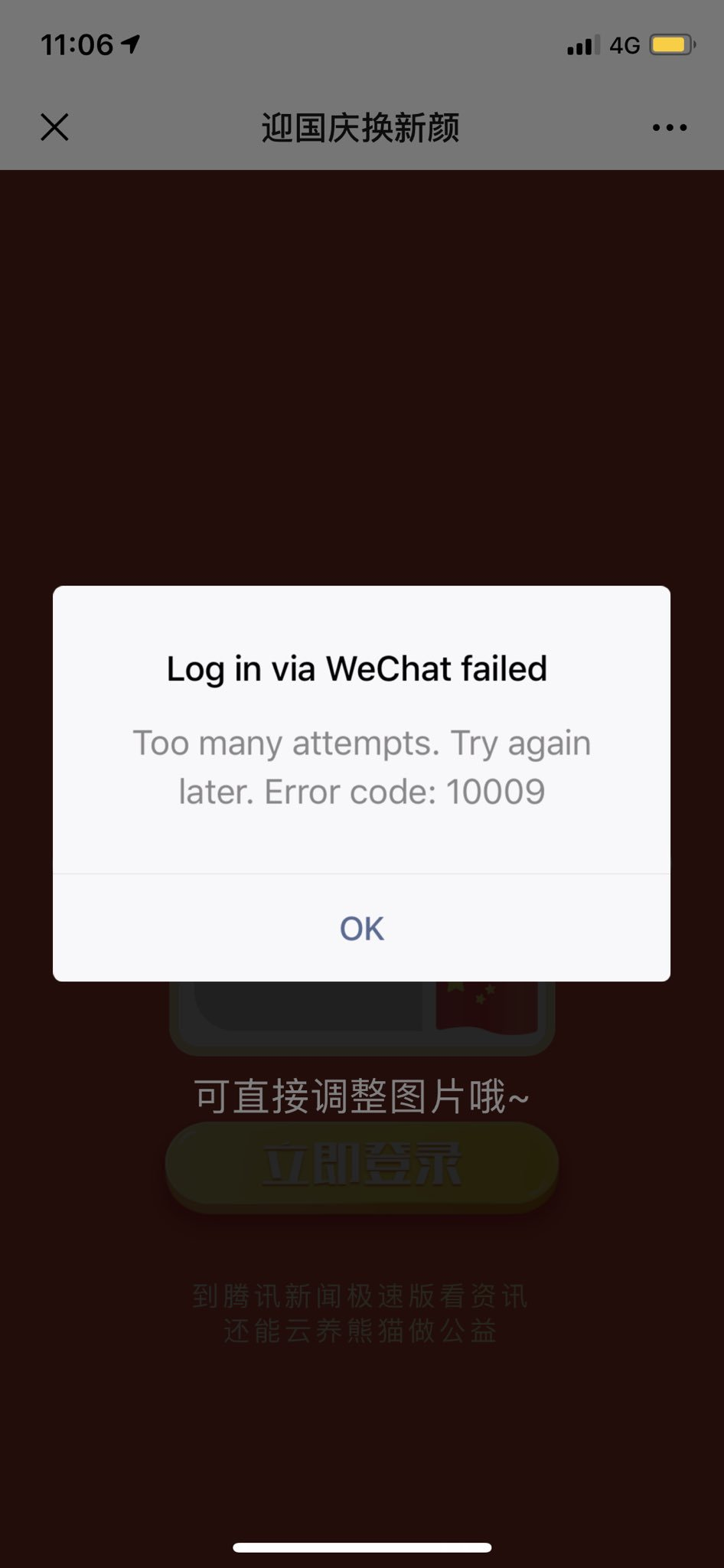 Wechat too many attempts