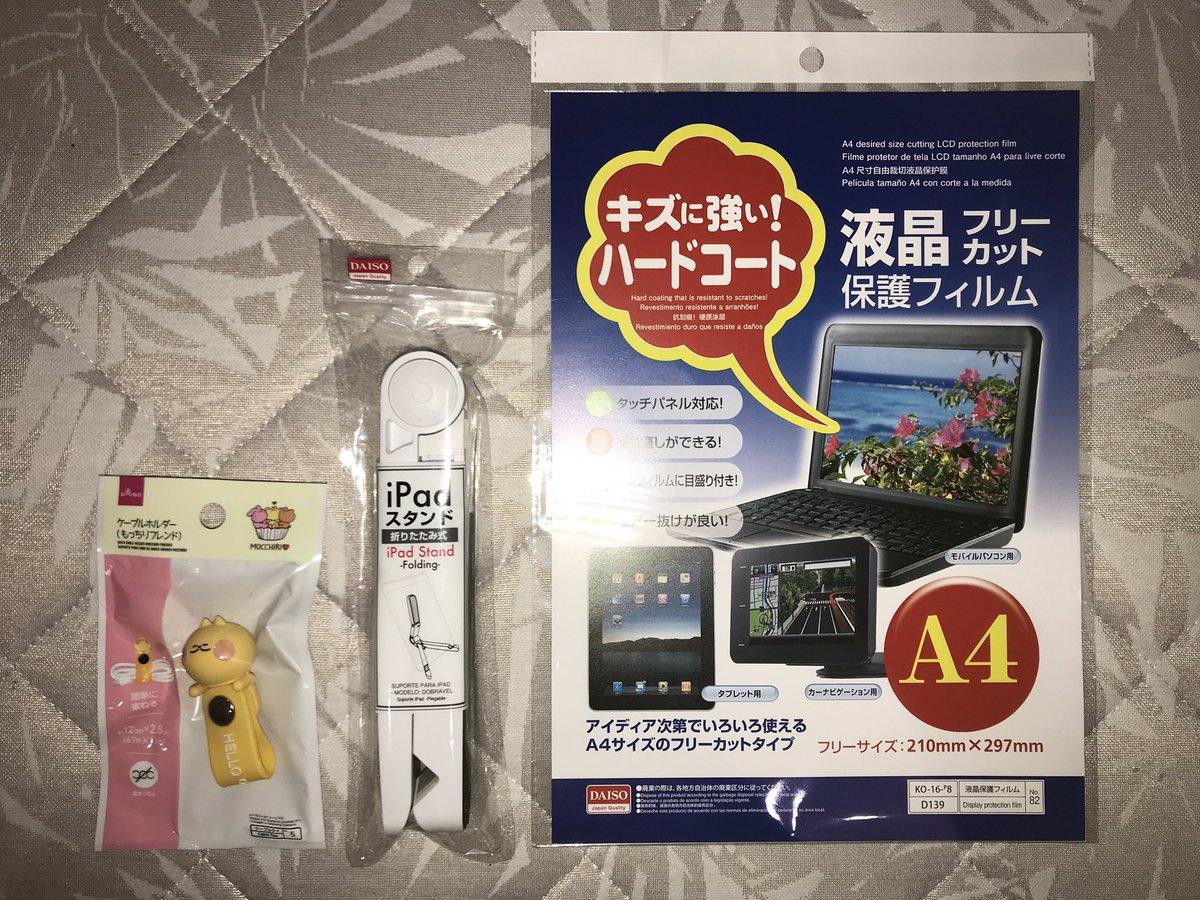 test ツイッターメディア - Amazonで11380円の #タブレット を購入しました♪  Dragon Touch タブレット 10.1インチ Android 8.1 2GB/16GBメモリ 1280x800 IPSディスプレイ デュアルカメラ GPS HDMI機能 日本語説明書 K10  #DAISO #ダイソー で 液晶保護フィルム2枚 iPadスタンドなど購入  今日はギラティナをGETしました。 https://t.co/Or3BmzUb3m