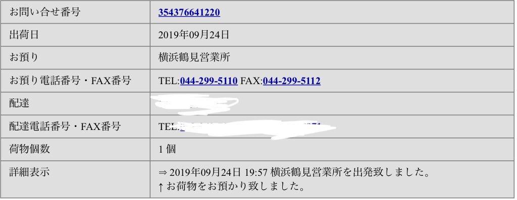 佐川 急便 横浜 鶴見 営業 所