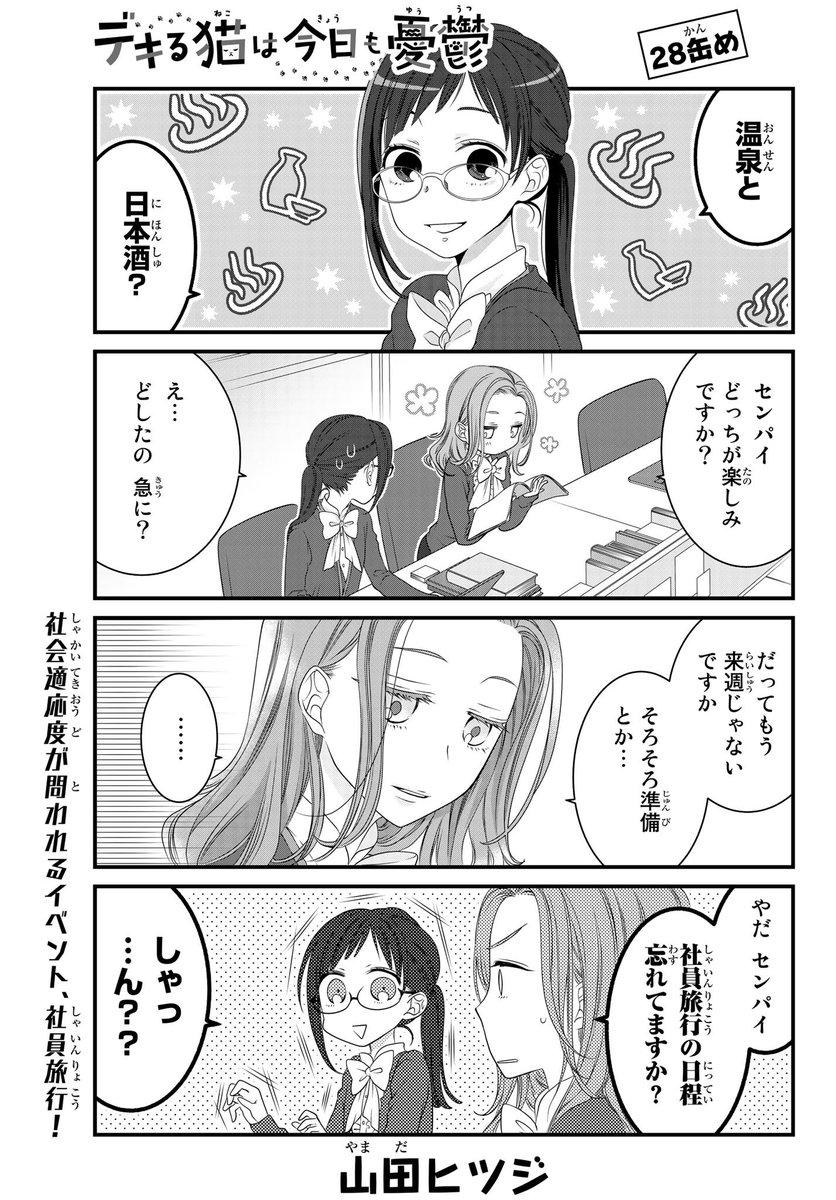 怪病医ラムネ hashtag on Twitter
