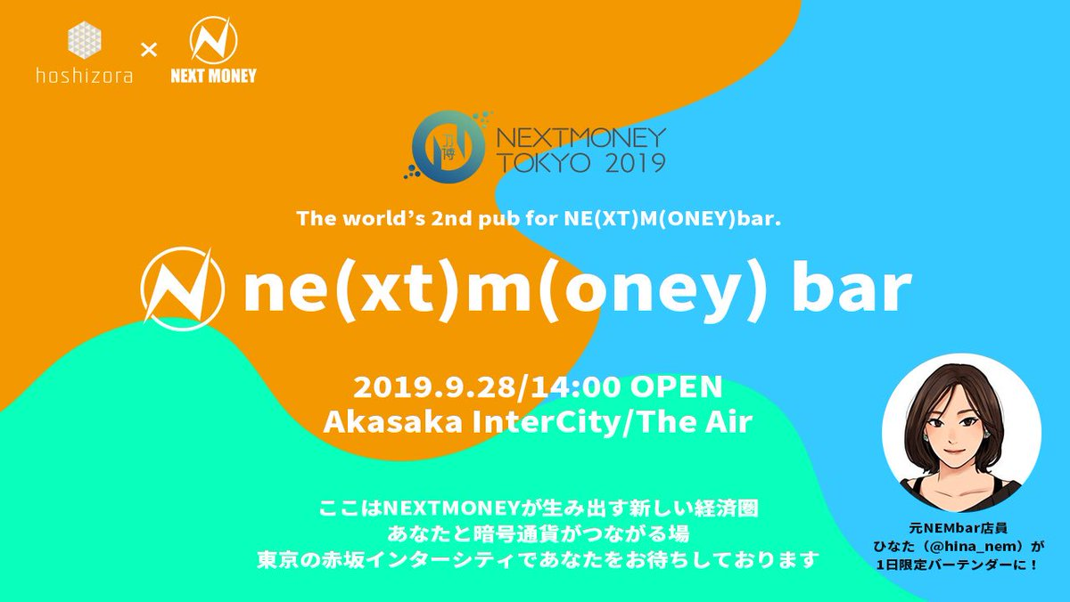 9/28『NEXTMONE Y TOKYO』、ブースエリアに「ne(xt)m(oney)bar」をオープン!仮想通貨を模したオリジナルカクテルを提供します!フレアバーテンダー みやけんさん @kenmiyamoto7元NEMbar店員 ひなたさん @hina_nem に共に盛り上げていただきます!#NEXTMONEYTOKYO