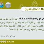 Image for the Tweet beginning: عن أبي ذر رضي الله