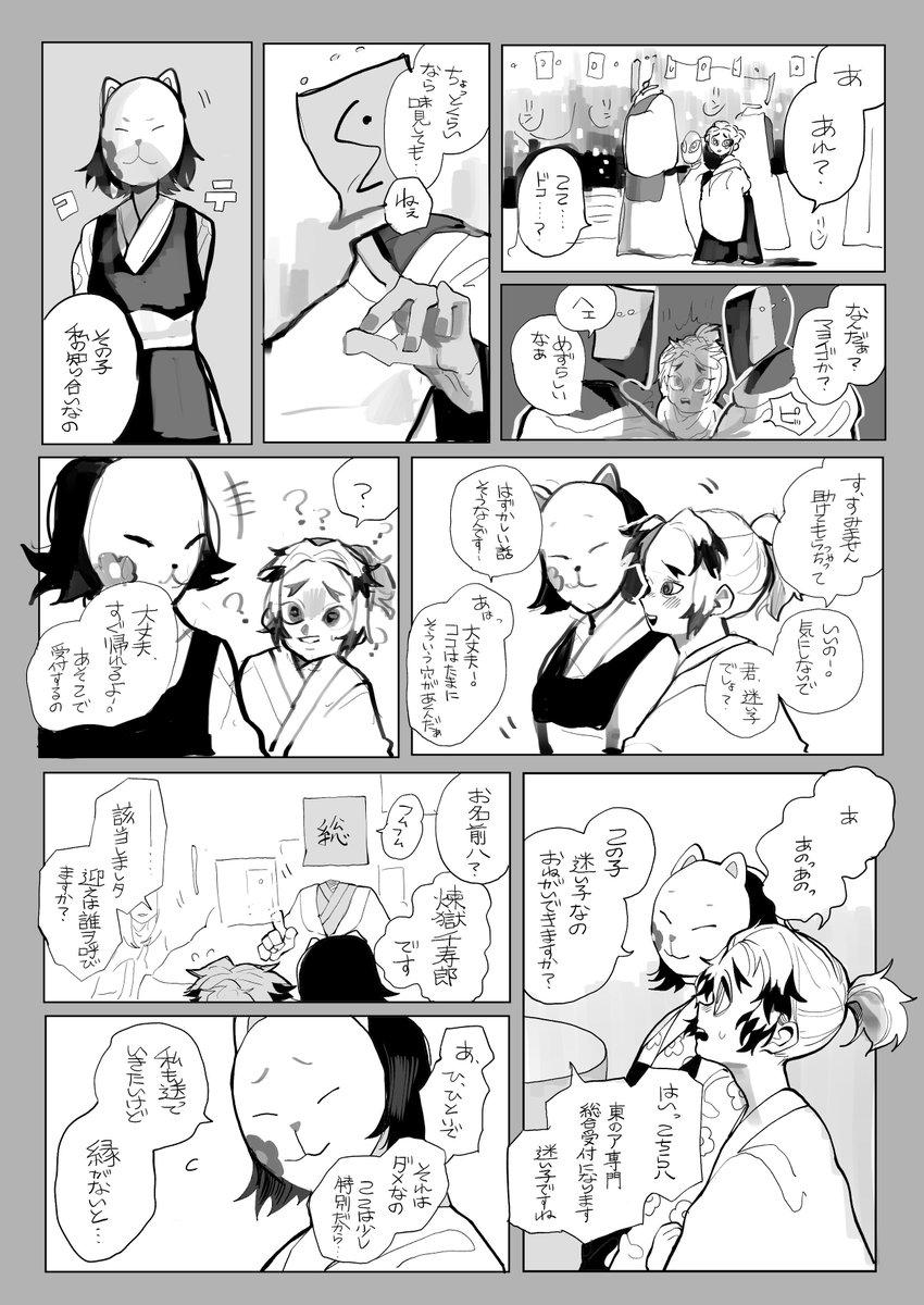 寿郎 pixiv 杏 煉獄
