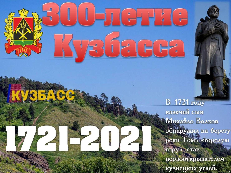300 лет кузбассу открытки замечательные