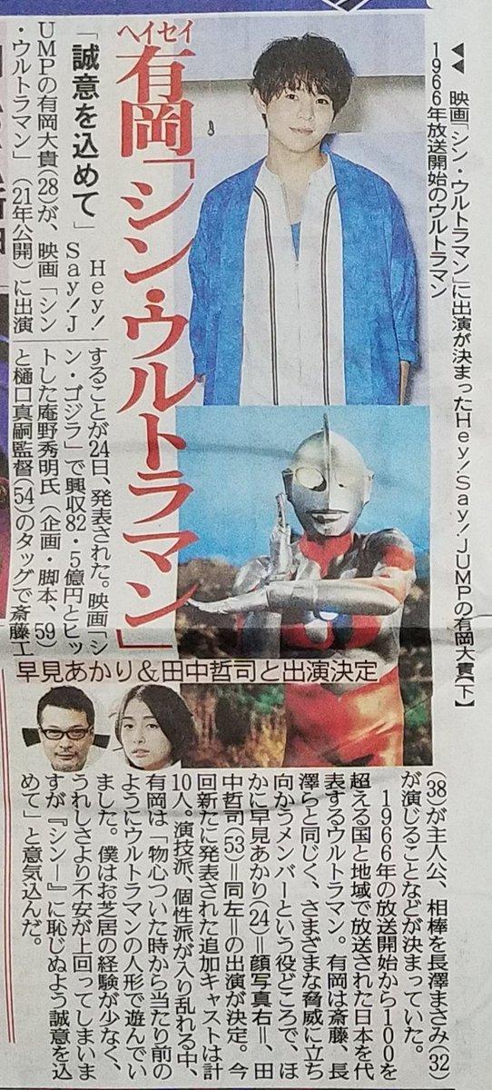 Hey! Say! JUMPの有岡大貴さんが、映画「シン・ウルトラマン」(21年公開)に出演する。有岡さんは、斎藤工さん、長澤まさみさんらと同じく、さまざまな脅威に立ち向かうメンバーという役どころ。《スポーツ報知》