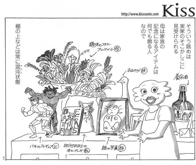 ヨール キー パール キー 漫画