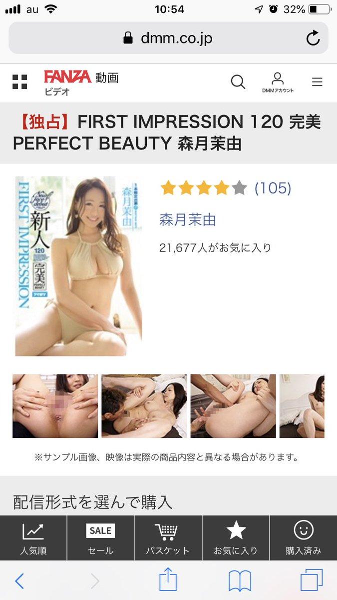 First Impression 120 完美 Perfect Beauty 森 月 茉由 森月蜉由森月蜉由av暕稿画像