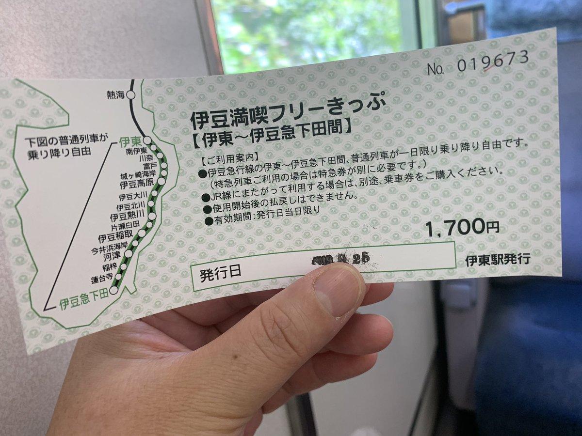 熱海→下田へは1日乗り降り自由のチケットもあります「伊豆急にはクレジットカード使えません」の注意書きあるけど、慣れない観光客の私には理解出来ませんでした「伊東←→下田の一日乗り降り自由券は現金、みどりの窓口のみの販売です。」とあるとわかりやすい