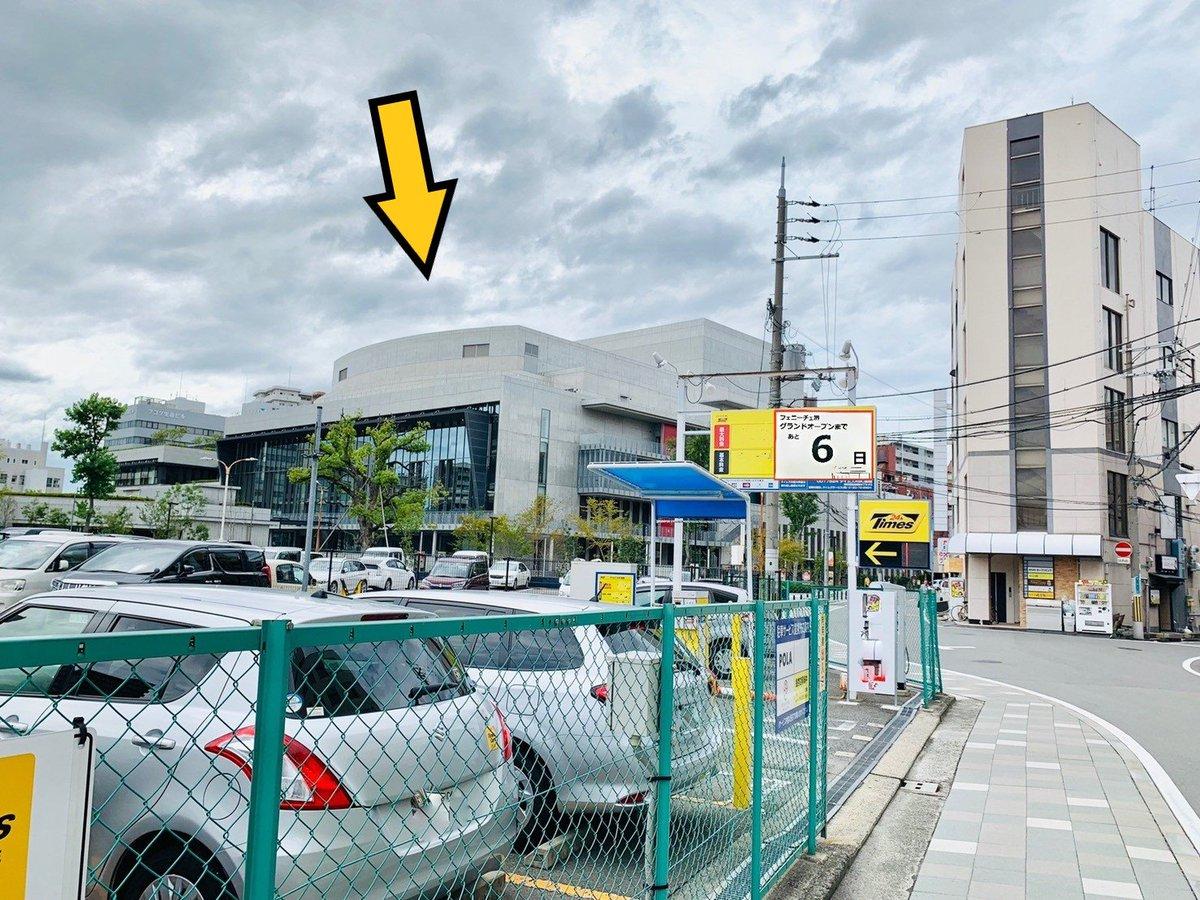 堺 車場 駐 ニーチェ フェ