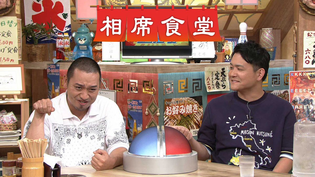 相席 食堂 配信 相席食堂|朝日放送テレビ - Asahi