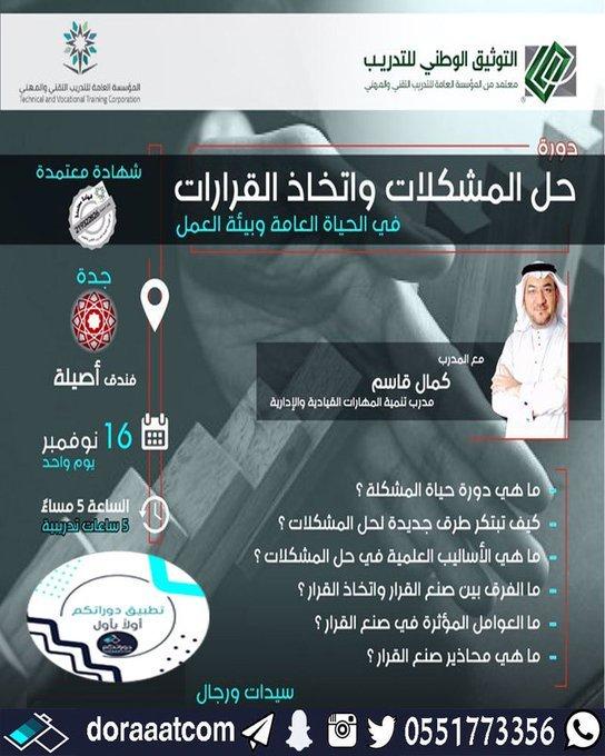 #جدة ׀ #دورة حل #المشكلات و اتخاذ #القرارات مع أ. كمال قاسم  400 ريال