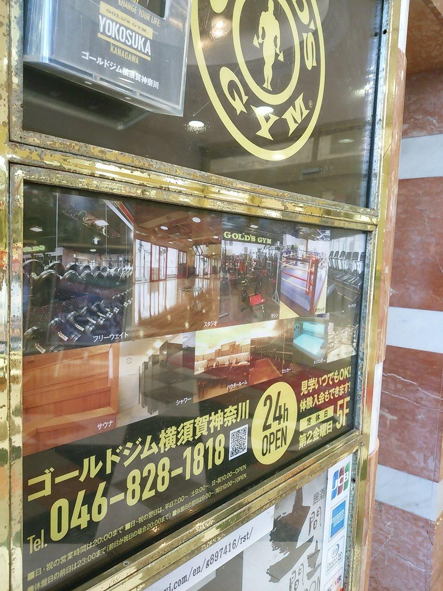 ゴールド ジム 横須賀