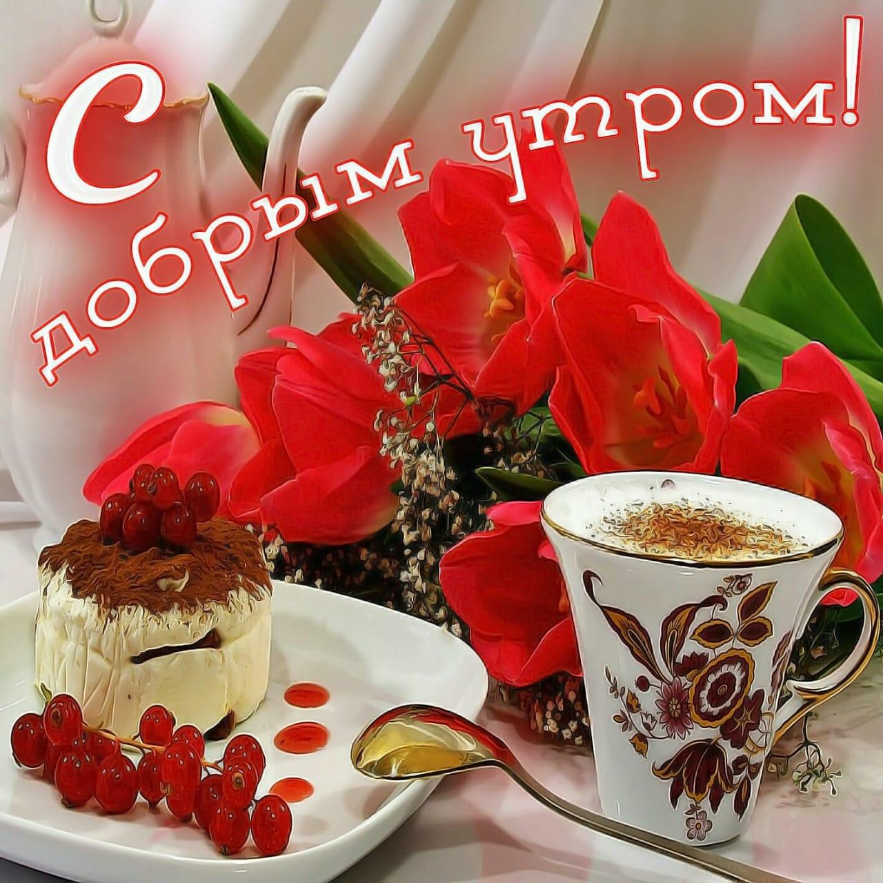 Красивые открытки с добрым днем и хорошего настроения, подписать открытку учительнице