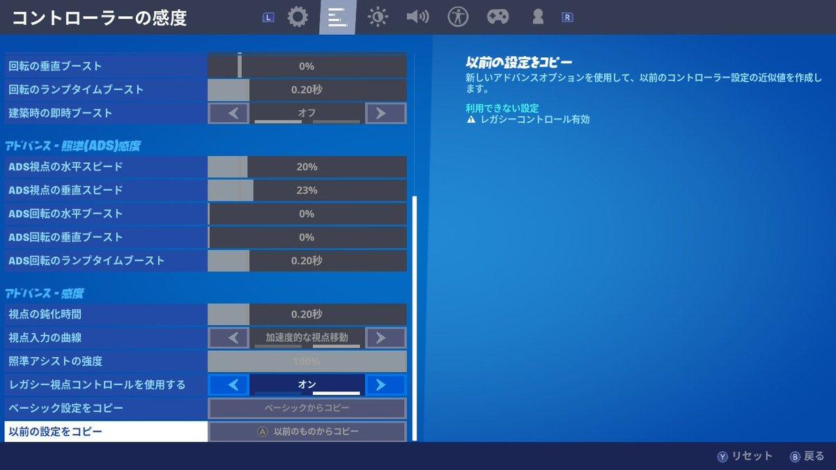 アドバンス フォート オプション ナイト フォートナイト初心者向けオススメ設定「PC版・PS4版・PS5版・スイッチ版」総まとめ! fpsの安定化&軽量化・キー設定・音量設定など